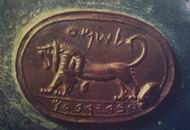 Seal of King Jeroboam II from 750 BC found in Megiddo.