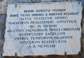 Inscription above the entrance to the chapel