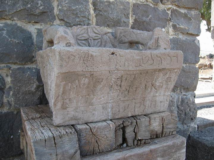 "Stone bench ""Cathedra of Moses"" with Hebrew inscriptions."