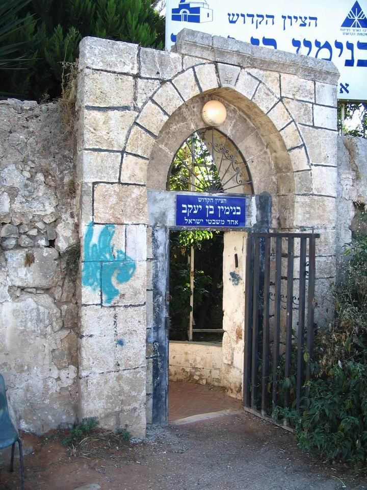 The gate to the tomb of Benjamin.